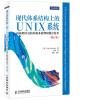 现代体系结构上的UNIX系统:内核程序员的对称多处理和缓存技术(修订版) wcf技术内幕
