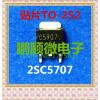 20PCS/lot C5707 2SC5707 TO-252 20pcs lot d496 to 252