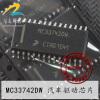 MC33742DW  automotive computer board tle4729g automotive computer board