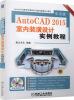 中文版AutoCAD 2015室内装潢设计实例教程(附DVD-ROM光盘1张) coreldraw服装设计经典实例教程(第2版 附光盘)