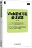 Web开发技术丛书:Web前端开发最佳实践 web前端开发技术实验与实践:html、css、javascript(第2版)