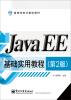 Java EE基础实用教程(第2版)/高等学校计算机教材 java ee applications on the oracle java cloud develop deploy monitor and manage your java cloud applications