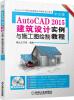 中文版AutoCAD 2015建筑设计与施工图绘制实例教程(附DVD-ROM光盘1张) c 程序设计(附光盘1张)