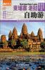 柬埔寨 老挝自助游 柬埔寨:五月盛放