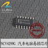 NCV4299G automotive computer board