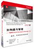 云构建与管理:使用Oracle Enterprise Manager 12c[Building and Managing A Cloud Using Oracle Enterprise Manager 12c] managing the store