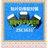 20PCS/lot 2SC3631 2SA1412 amplifier pair 20pcs lot pair mjd42c