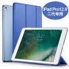 (ESR) Apple, новый iPad Pro12,9-дюймовый защитный чехол 12,9-дюймовый iPad Pro защитная оболочка 2017 анти-борьба три раза кронштейн кожаные перчатки серия матросов синий rbp ipad pro10 5 дюймовый корпус ipad pro apple pro10 5 дюймовый корпус планшета all inclusive drop resistant 10 5 дюймовый корпу