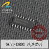 NCV1413BDG  automotive computer board недорого