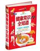 中国家庭必备工具书:健康常识全知道(超值全彩白金版) 交通工具全知道