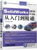 CAD CAM CAE工程应用丛书:Solidworks2014中文版从入门到精通(附DVD-ROM光盘1张) solidworks 2014中文版从入门到精通(附dvd rom光盘1张)