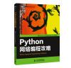 图灵程序设计丛书:Python网络编程攻略 图灵程序设计丛书:学习r