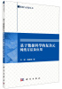 系统与决策丛书:基于数据科学的复杂元网络方法及应用 统计数据分析与应用丛书:基于excel的统计应用(第2版)
