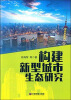 构建新型城市生态研究 唐山生态城市建设
