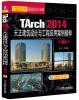 CAD建筑行业项目实战系列丛书:TArch 2014天正建筑设计与工程应用案例精粹(第3版)(附DVD-ROM光盘1张) vertex impress tor black orange