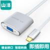 Shanze (SAMZHE) Type-C конвертер VGA расширения HD порт адаптера кабель адаптера USB-с подключено к телевизору монитор видеопроектора кабель TPC010