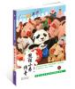 熊猫小弟传奇 李小猫传奇1