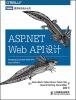 ASP.NET Web API设计 web based project information system