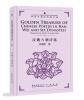 许译中国经典诗文集:汉魏六朝诗选(汉英对照)[Golden Treasury of Chinese Poetry in Han, Wei and Six Dynasties] отсутствует treasury markets and operations