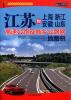 江苏和上海、浙江、安徽、山东高速公路及城乡公路网地图册(2015)