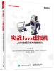 51CTO学院系列丛书·实战Java虚拟机:JVM故障诊断与性能优化 大话java性能优化