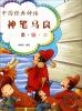中国经典神话:神笔马良(美·绘·本 美图大字版) 乐多 ohto op 1003p 专业绘图自动铅笔 0 3mm标准版 全金属笔身 日本原装进口