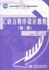 C语言程序设计教程(第2版)/21世纪高职高专新概念教材 c语言程序设计教程(第2版)