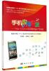 手机应用开发:App Inventor 应用程序设计与实践/北京市中小学校本选修课教材 批发 手机通用镜头圆夹鱼眼 小米htc ipad fish eye三星mx 苹果5