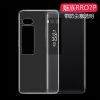 Вьятт может (yueke) Pro7 PLUS Meizu силикон телефона оболочка защитного рукав тонкой прозрачное все включена сторона мягкой оболочки Meizu Pro7 PLUS подходит для прозрачной мягкой оболочки смартфон meizu pro7 plus 64gb 6gb black m793h