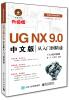 UG NX 9.0中文版从入门到精通(附光盘) cad cam从入门到精通:mastercam x5中文版从入门到精通(附光盘)
