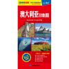 世界分国地图系列 澳大利亚旅游地图