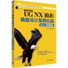 UG NX 10.0中文版曲面设计案例实战从入门到精通/CAX工程应用丛书(附光盘) coreldraw x7平面设计案例教程(附光盘)