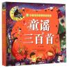 儿童成长经典阅读宝库:童谣三百首