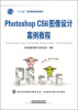 "Photoshop CS6图像设计案例教程/""十二五""高等教育规划教材(附光盘1张) visual basic 2008程序设计案例教程(附cd rom光盘1张)"