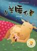 聪明豆绘本系列:小羊睡不着 聪明豆绘本系列:小熊孵蛋