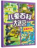 儿童百科大迷宫:军事天地 儿童百科大迷宫:动物乐园
