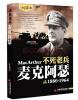 二战风云人物·不死老兵:麦克阿瑟