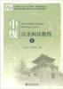 中级汉语阅读教程2/北大版新一代对外汉语教材·基础教程系列 北大版新一代对外汉语教材·实用汉语教程系列:新编趣味汉语阅读(附光盘1张)