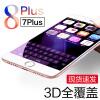 Миллиард цветов (ESR) iPhone8 плюс / 7 плюс стальная мембрана Apple, 8Plus / 7plus стали покрыты полноэкранное мобильный телефон фильм 3D Blu-Ray против взрывозащищенные стеклянной пленки белый 3d blu ray плеер panasonic dmp bdt460ee