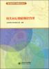 幼儿园管理与教师培养丛书:幼儿园后勤精细化管理 幼儿园教师教育丛书:幼儿园音乐教育与活动设计