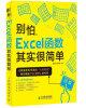 别怕,Excel 函数其实很简单 别怕,excel vba其实很简单(全新基础学习版)