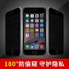 [Полноэкранный выглядывали] Стенка (Валя) Apple на iPhone 8/7 8/7 стальной стальной мембраны пленку, покрывающую весь экран 3D поверхность телефона приватность защитную пленку черный