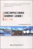 公路工程平安工地建设培训教材(动漫版):施工 分册(附光盘1张) 2017西安city城市地图(随图附赠西安公交线路速查手册)