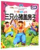 成长必读故事:三只小猪盖房子(0-4岁婴儿早教)