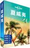 孤独星球Lonely Planet旅行指南系列:夏威夷