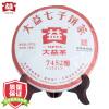 Большие преимущества Pu'er чай приготовленный чай 1701 7452 357g Menghai чай long run чай pu er чай приготовленный чай белый чай деревья юн ян ин шань no 357 г