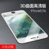 Huang Shang Apple, 6с / 6 стал фильм iPhone6s / 6 закаленного телефона фильм высокой четкости полноэкранного 3D-доказательства стекла покрыто белой пленки рекламный стенд hehe huang bamboo a3