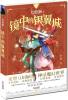 中国原创少年奇幻冒险小说幻兽姬:镜中的银翼城 白垩纪往事 中国少年科幻之旅