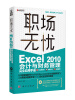 职场无忧:Excel 2010会计与财务管理完全应用手册(附光盘) 新应用大学英语:职场篇拓展训练3(附光盘)