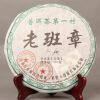 Китайский чай Yunnan Pu Er 357g F27 long run чай pu er чай приготовленный чай белый чай деревья юн ян ин шань no 357 г
